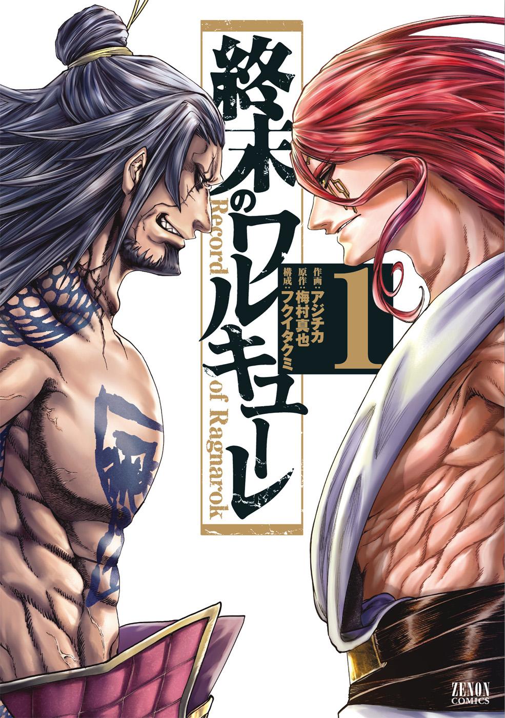 Shuumatsu no Valkyrie, Chapter 1 image 001