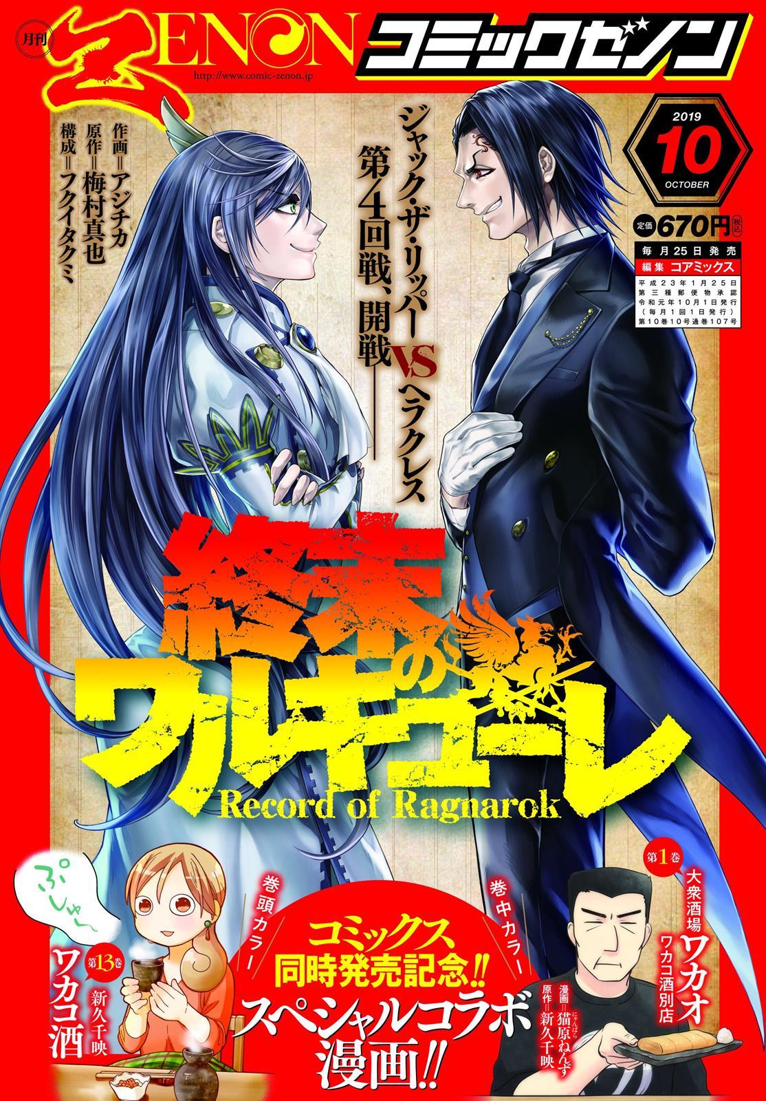 Shuumatsu no Valkyrie, Chapter 20 image 001