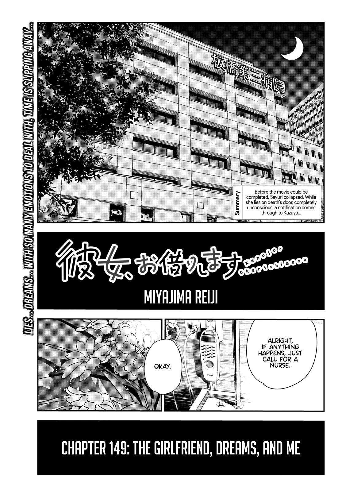 Kanojo Okarishimasu, Chapter 149 image 002