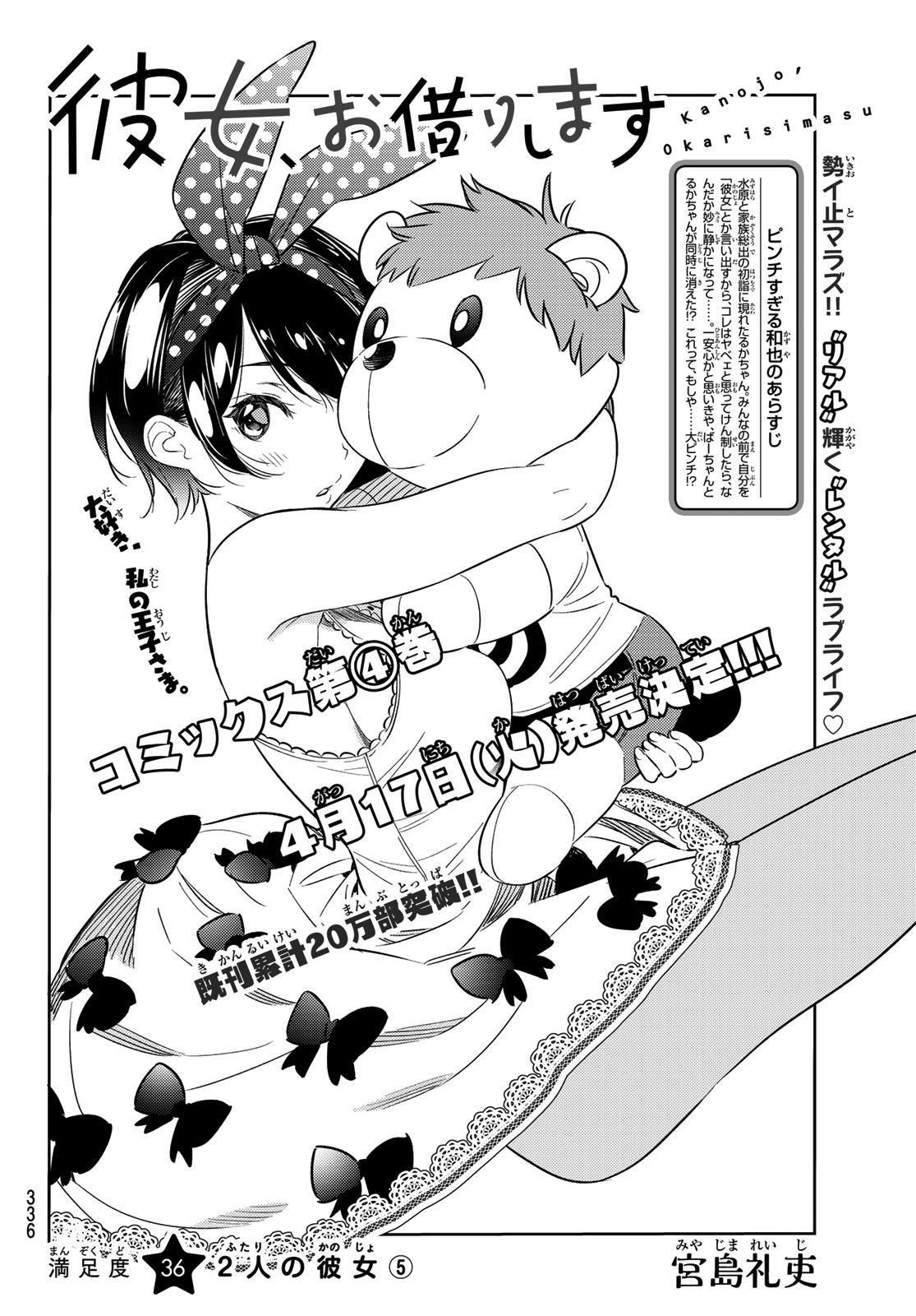 Kanojo Okarishimasu, Chapter 36 image 003