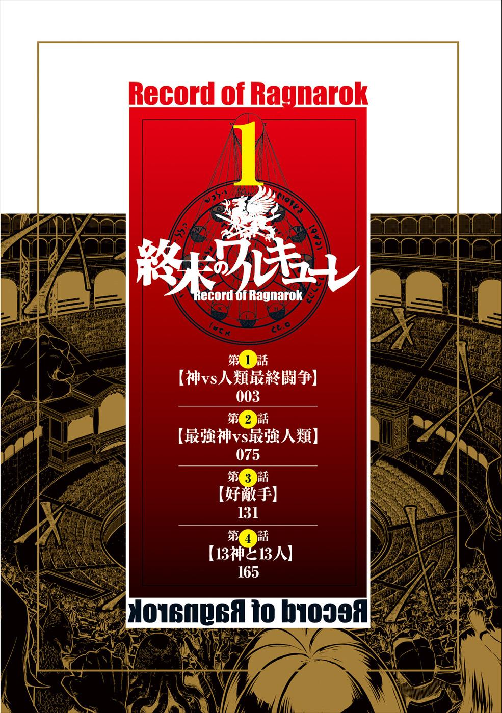 Shuumatsu no Valkyrie, Chapter 1 image 003