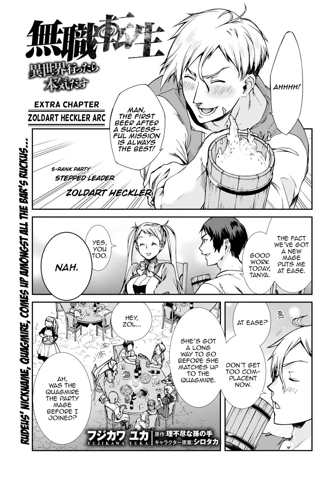 Mushoku Tensei, Chapter 64.5 image 001