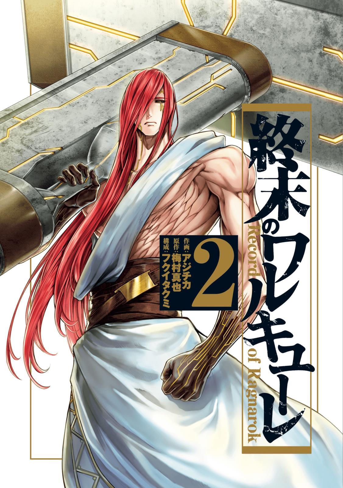 Shuumatsu no Valkyrie, Chapter 5 image 003