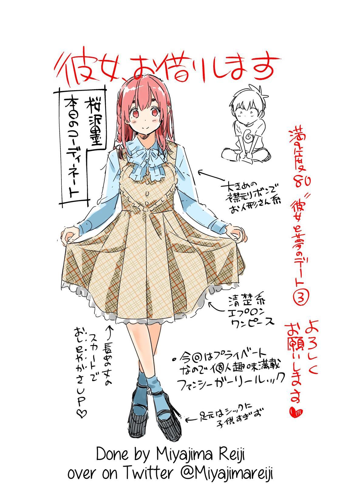 Kanojo Okarishimasu, Chapter 80 image 003