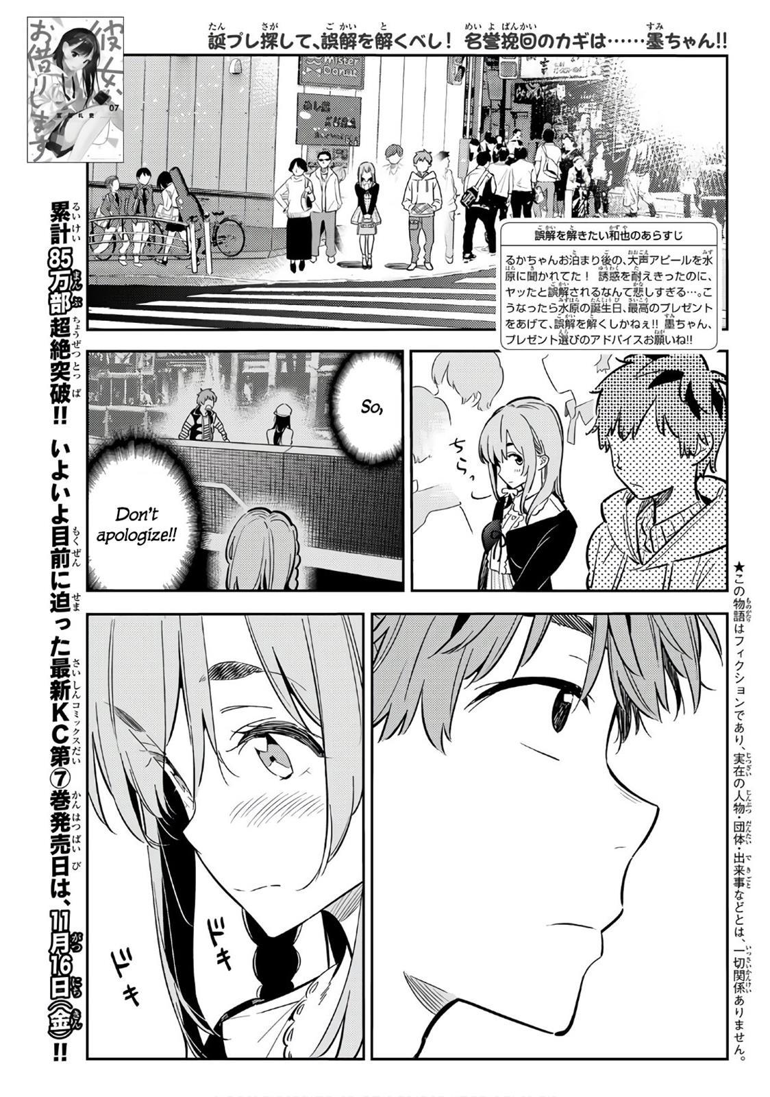Kanojo Okarishimasu, Chapter 67 image 001