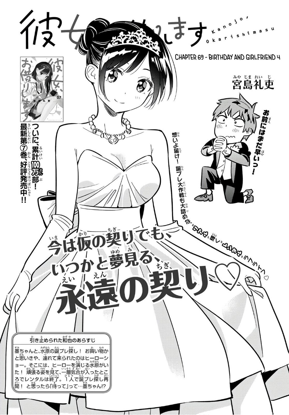 Kanojo Okarishimasu, Chapter 69 image 001