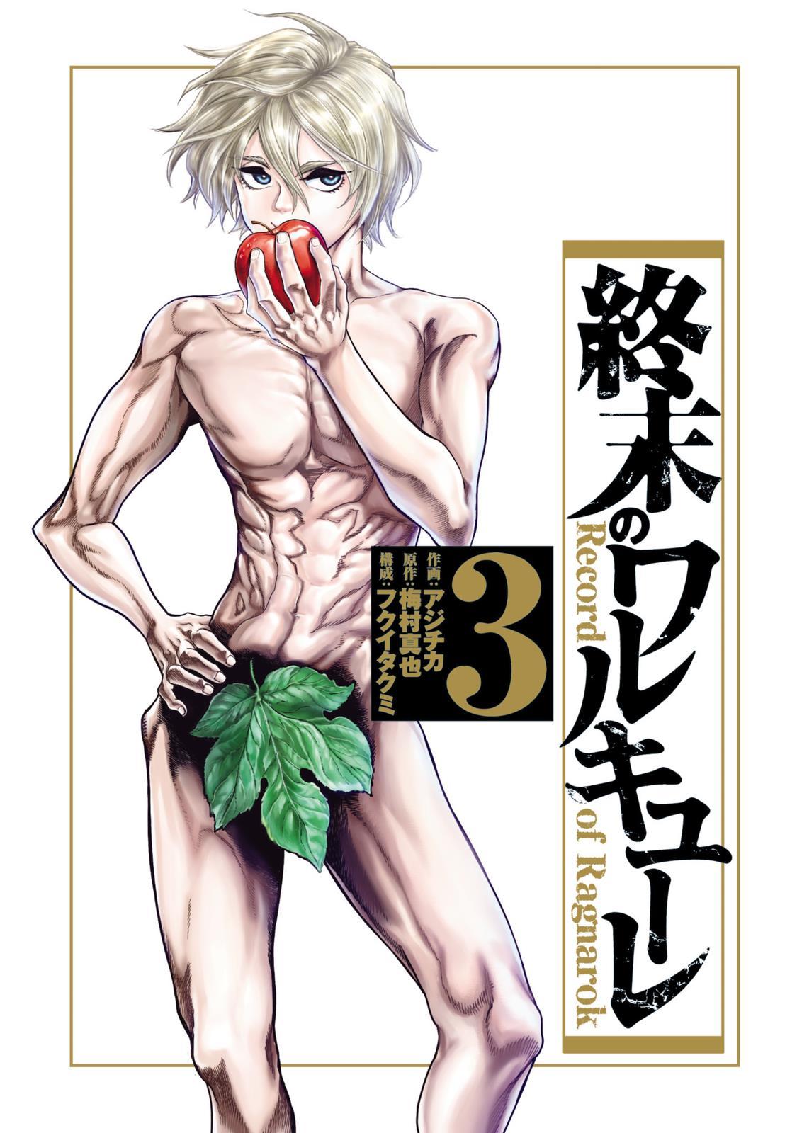 Shuumatsu no Valkyrie, Chapter 10 image 003