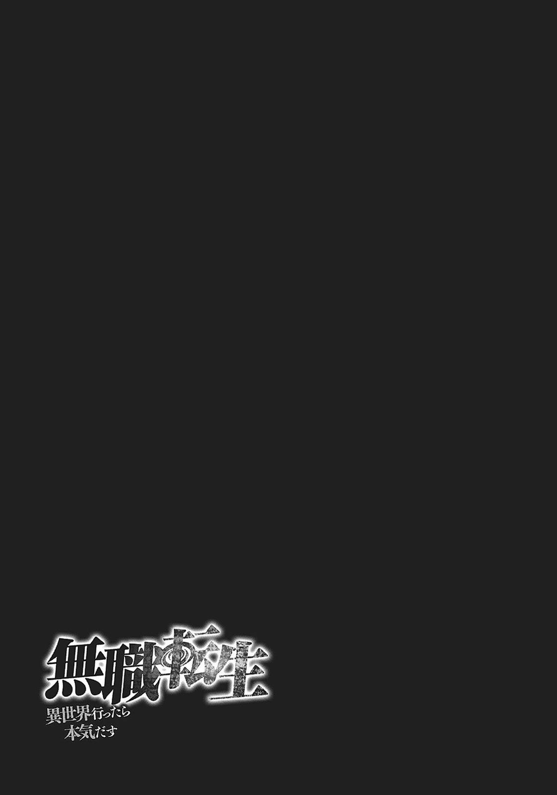 Mushoku Tensei, Chapter 21.5 image 019